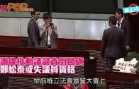 (港聞)謝偉俊動議譴責倒國旗  鄭松泰或失議員資格
