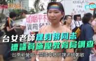 (粵)台女老師裸身撐同志 遭議員施壓教育局調查
