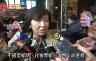 (港聞)林鄭:老唔一定要退休  羅范:佢同財爺都有能力