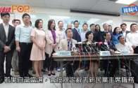 (港聞)新民黨通過葉劉去馬  周四宣佈參選特首