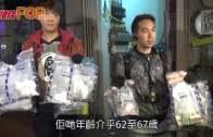 (港聞)警方搗破販毒單位  檢獲海洛英可卡因