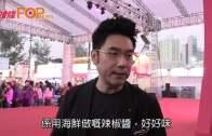 (粵)林依輪最愛街頭美食  麥玲玲打算進軍國際