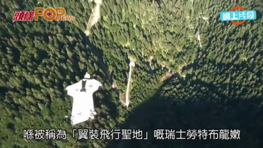 (粵)唔搭飛機衝上雲霄 人類挑戰極限運動