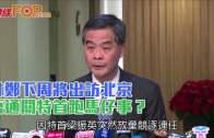 (港聞)林鄭下周將出訪北京 唔通關特首跑馬仔事?