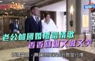 (粵)老公加國婚禮唱情歌  香香冧爆又喊又笑