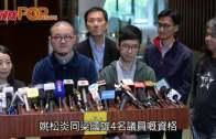 (港聞)陳健民等成立基金 助4議員籌旗打官司