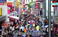 (港聞)日圓再跌港人愛遊東京 撼贏台北成新春旅行首選