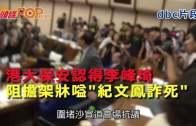 (港聞)港大保安認得李峰琦  阻擔架牀嗌˝紀文鳳詐死˝