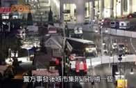 (粵)柏林恐襲拉錯難民司機  歐洲商場市集加強保安