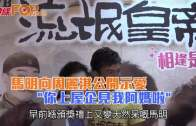 (粵)馬明向周麗淇公開示愛  ˝你上屋企見我阿媽啦˝