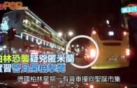 (粵)柏林恐襲疑兇匿米蘭  實習警員開槍擊斃