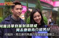 (粵)何雁詩單身派對搞唔成  周志康唔肯介紹男仔