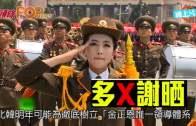 (粵)金正恩送魚士兵腹瀉  北韓明年加速偶像化