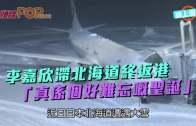 (粵)李嘉欣滯北海道終返港 「真係個好難忘嘅聖誕」