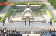 (粵)安倍訪美悼念二戰亡軍  送花圈預料唔道歉