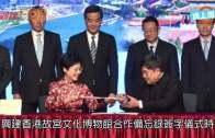(粵)港澳辦副主任周波被免  宋哲、黃柳權接任