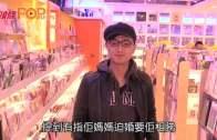 (粵)譚嘉儀首張大碟上架  馬明讚對方好努力
