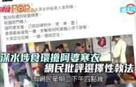 (港聞)深水埗食環搶阿婆寒衣  網民批評選擇性執法