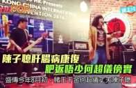 (粵)陳子聰肝腸病康復  肥返唔少何超儀傍實