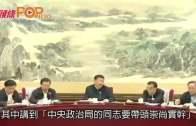 (粵)習大大主持民主生活會  要求委員˝敢於鬥爭˝