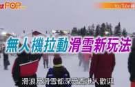 (粵)無人機拉動滑雪新玩法