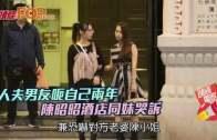 (粵)人夫男友呃自己兩年  陳昭昭酒店同妹哭訴