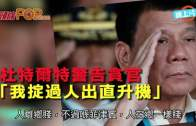 (粵)杜特爾特警告貪官  「我掟過人出直升機」