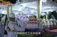 (粵)泰王駕崩50日  王儲返曼谷準備繼位
