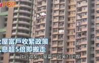 (港聞)公屋富戶收緊政策 入息超5倍即搬走