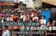 (粵)印蘇門答臘6.4級地震  至少54死26重傷