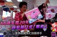 (粵)66歲失婚20年  薛家燕只求「閨密」