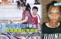 (粵)持刀闖小學狂斬7學生 印尼民眾嬲爆打死兇徒