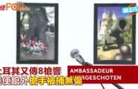 (粵)土耳其又傳8槍響  美使館外槍手被捕無傷