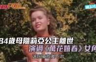 (粵)84歲母隨莉亞公主離世  演過《萬花嬉春》女角