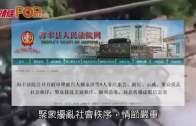 (粵)烏坎示威聲援林祖戀  9村民判囚2至10年