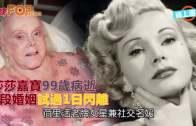 (粵)莎莎嘉寶99歲病逝  9段婚姻試過1日閃離