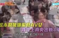(粵)松本潤驚爆偷食AV女  背井上真央出軌4年