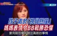"""(粵)孩子處於""""視覺懸崖""""媽媽表情令BB戰勝恐懼"""