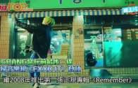 (粵)BIGBANG當兵前最後一碟  橫掃音樂榜《FXXK IT》登頂