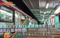 (港聞)警憑CCTV拘16歲鎅頸少年 據悉有精神問題