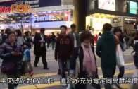 (港聞)CY唔爭取連任˝深感惋惜˝  港澳辦講2次 : 個人決定