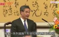 (港聞)CY:社會對一帶一路積極 林鄭:唔見中央傾參選