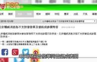 (港聞)財爺尊重CY決定  無線:中央唔支持曾參選