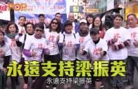 (港聞)民間組織感激CY付出  唔連任係香港人損失