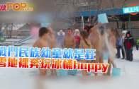 (粵)戰鬥民族幼童就是狂  雪地裸奔玩冰桶happy