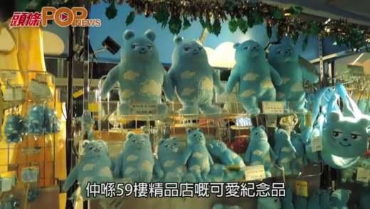 (粵)大阪 Harukas 300 開心聖誕樂園