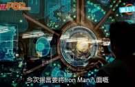 (粵)變身Iron Man不是夢  FB開發AI家居系統