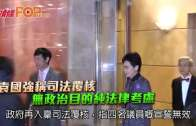 (港聞)JR純法律考慮 袁國強稱無政治目的