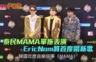 (粵)泰民MAMA單拖表演 EricNam將首度唱新歌