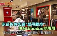 (粵)米高佐敦告贏˝喬丹體育˝  拼音Qiaodan仲用得